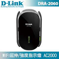D-Link 友訊 DRA-2060 AC2000 WiFi Mesh 無線延伸器