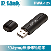 D-Link 友訊 DWA-125 Wireless 150 USB無線網路卡
