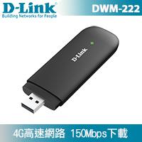 D-Link 友訊 DWM-222 4G LTE 150Mbps行動網路卡
