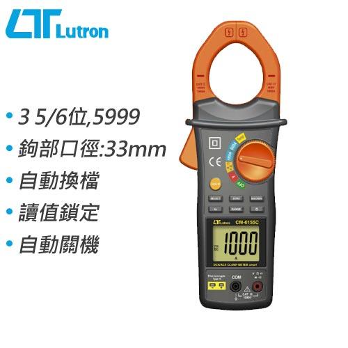 Lutron路昌 3 5/6自動換檔交直流鉤錶 CM-6155C