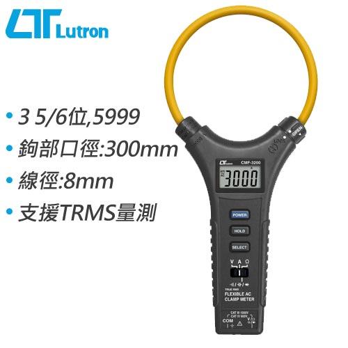 Lutron 路昌 3 5/6 TRMS可繞式鉤錶 CMF-3200