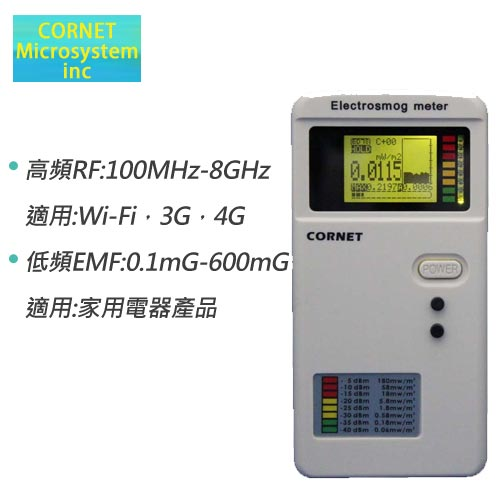 CORNET 8G高頻+低頻電磁波測量儀 ED-178S