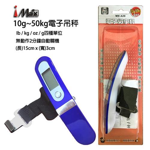 I-MAX 電子行李秤 WH-A20