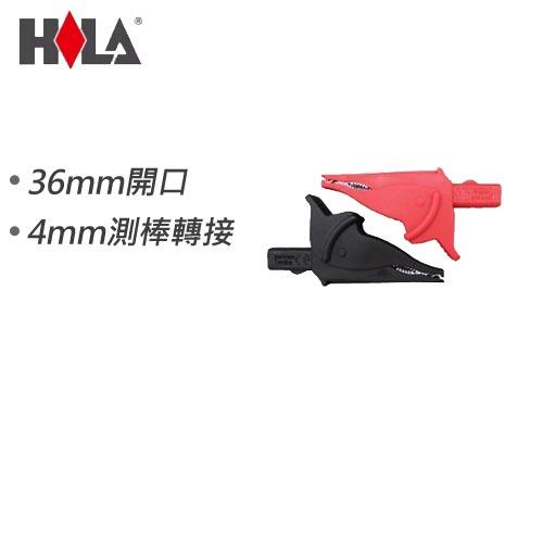 HILA海碁 4mm測試線轉接大口徑鱷魚夾 FC-A26