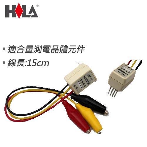 HILA海碁 電晶體測試夾 HT-11