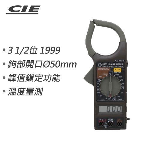 CIE 3 1/2 交流鉤錶 CIE-260T