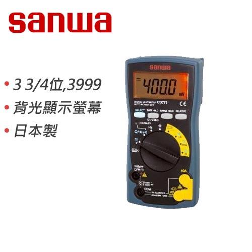 sanwa  3 3/4 自動換檔數位電錶 CD-771 日本製