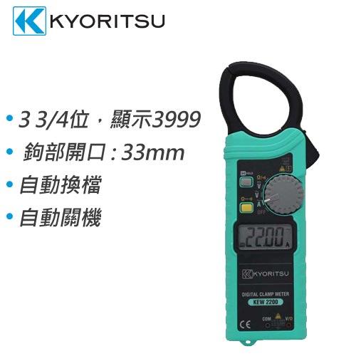 KYORITSU 數位交流鉤錶 KEW-2200 日本製