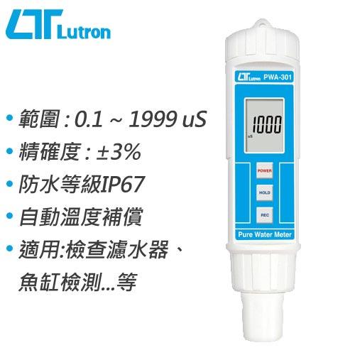 Lutron路昌 筆型水質測試儀 PWA-301