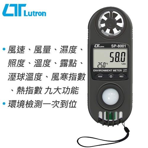 Lutron路昌 9合1專業環境檢測錶 SP-8001