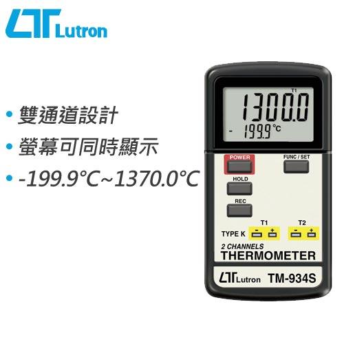Lutron路昌 雙通道溫度錶 TM-934S