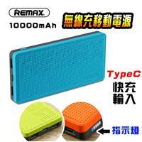 萬里 TypeC輸入 無線充行動電源-藍