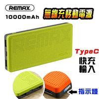 萬里 TypeC輸入 無線充行動電源-綠