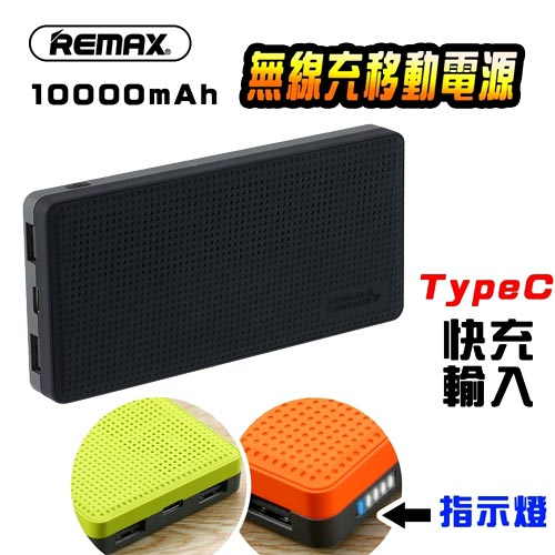 REMAX 10000mA 萬里無線充行動電源 黑色
