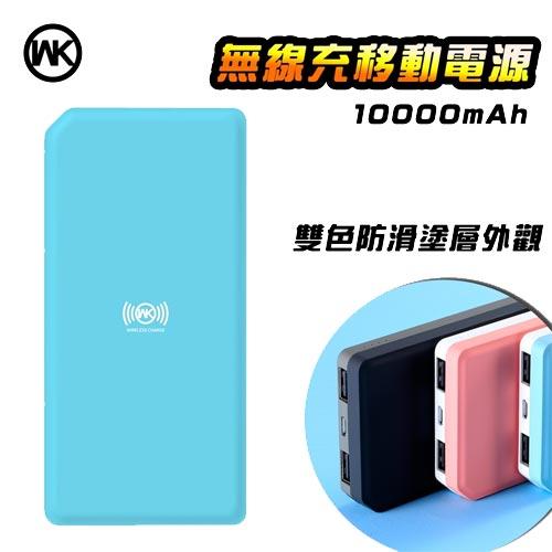 WK 10000mA 明治無線充電行動電源 藍色