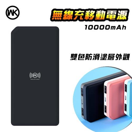 WK 10000mA 明治無線充電行動電源 黑色