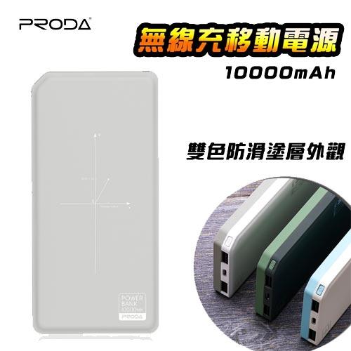 PRODA 10000mA 晴空無線充電行動電源 灰色