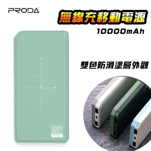 PRODA 10000mA 晴空無線充電行動電源 綠