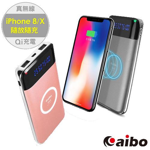 aibo 無限極緻 20000PLUS無線充電Qi行動電源-鐵灰