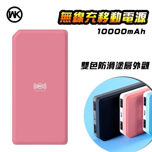 PRODA 10000mA  明治無線充電行動電源 粉色