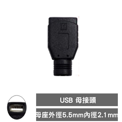 DC接頭 USB 母座 可換式防呆DC接頭 TIP-12