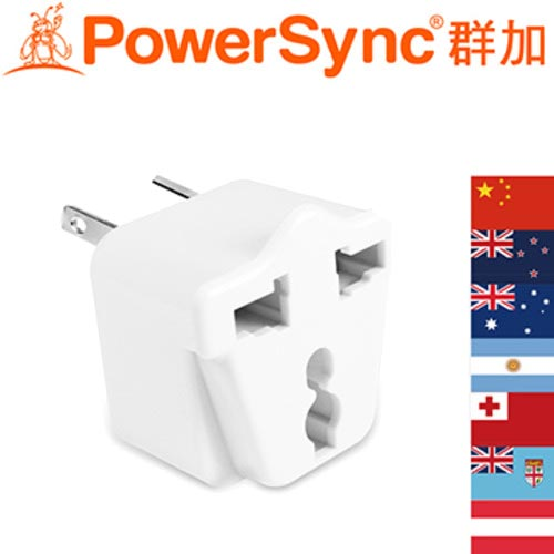 PowerSync群加 TPATM1AB9A 旅行用轉接頭(AU)-三插轉八字扁腳