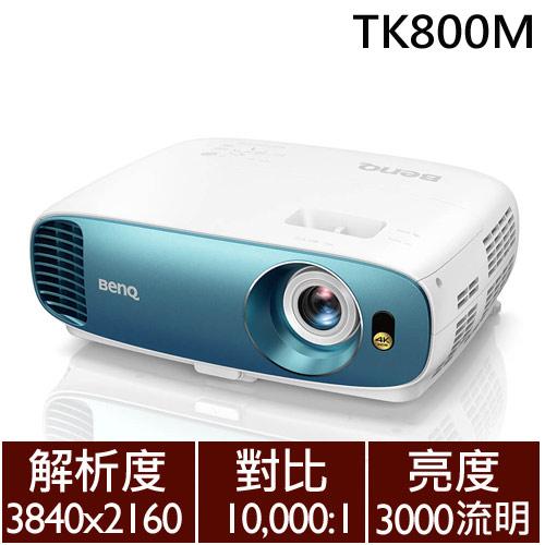 BenQ TK800M 4K HDR 高亮三坪投影機
