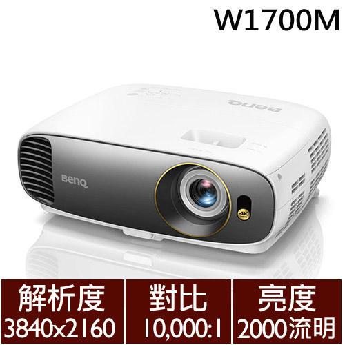 BenQ W1700M 4K HDR 色准三坪投影機