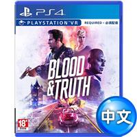 【預購】PS4遊戲 VR專用《Blood & Truth》中英文合版