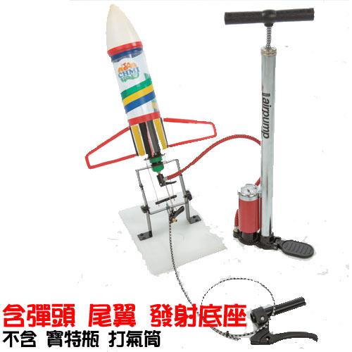 【STEAM科學小學堂】噴水火箭整組(含發射架)