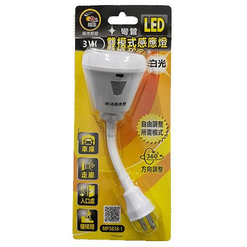 3W白光LED雙模式彎管插頭感應燈 MP5838-1