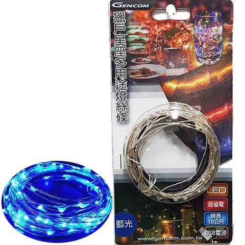 獵戶星座 多用途藍光LED燈絲條 LA07