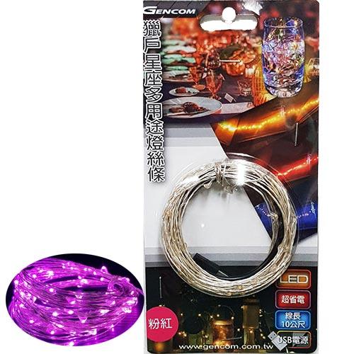獵戶星座多用途粉紅光LED燈絲條 LA08
