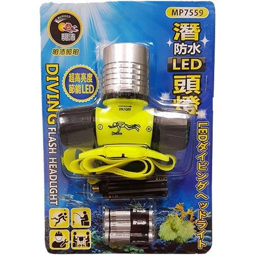 防水潛水ED頭燈 MP7559