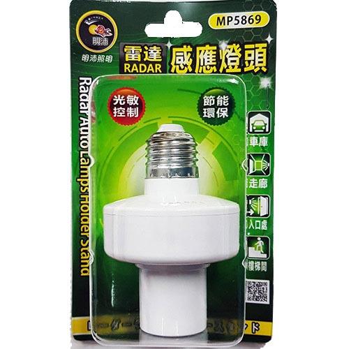 光感雷達感應E27燈座 MP5869