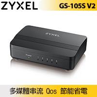 ZyXEL GS-105S V2 5埠 Giga級交換器 (塑膠殼)