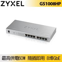 ZyXEL合勤 8埠GbE無網管型PoE+交換器 GS1008HP