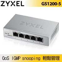 ZYXEL 合勤 5埠網頁管理型GbE交換器 GS1200-5