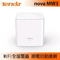 Tenda nova MW3 Mesh全覆蓋無線網狀路由器(1入)