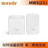 Tenda nova MW5 Mesh全覆蓋無線網狀插牆式路由器組(2入)