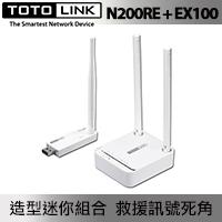 TOTOLINK無線訊號延伸組套餐 N200RE + EX100
