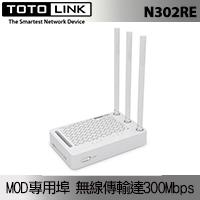 TOTOLINK 高速無線路由器 N302RE