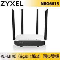 Zyxel NBG6615 AC1200 雙頻Gigabit 大功率無線路由器