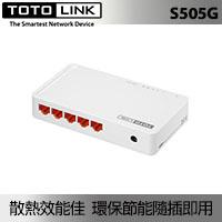 TOTOLINK S505G 5埠 Gigabit 乙太網路交換器