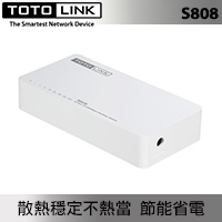 TOTOLINK S808 8埠 乙太網路交換器
