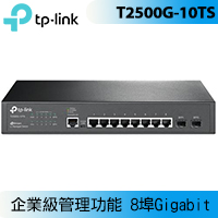 TP-LINK T2500G-10TS(TL-SG3210) 8埠Gigabit L2 網管型交換器