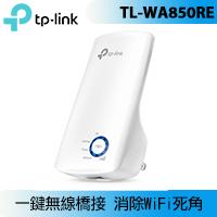 TP-LINK TL-WA850RE(TW) 300Mbps 萬能WiFi訊號擴展器