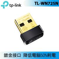 TP-LINK TL-WN725N(US) 超微型 11N 150Mbps USB 無線網路卡