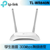 TP-LINK TL-WR840N(TW) 300Mbps 無線 N 路由器