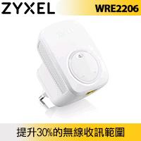 ZyXEL 合勤 WRE2206  N300 無線訊號延伸器
